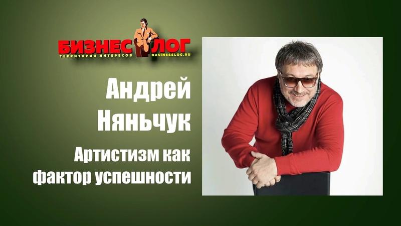 Бизнеслог8 Невербалика. Факторы успеха. Культура в Красноярске с Андреем Няньчуком