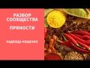 Разбор сообщества пряности Надежды Фещенко