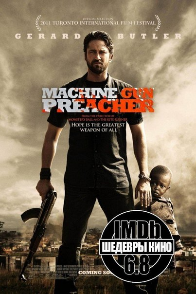 Проповедник с пулемётом (2011)