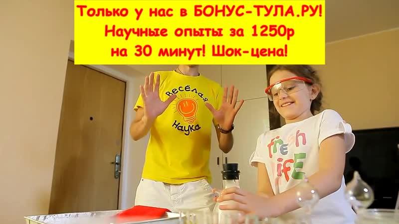Химические эксперименты на праздник Тула