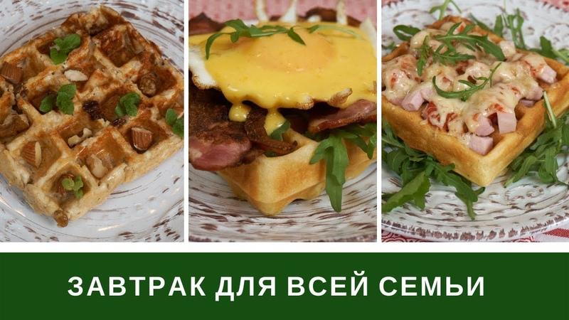 Завтрак Для Всей Семьи Вафли На Любой Вкус с Russell Hobbs
