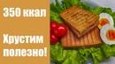 Бутерброд для похудения Низкокалорийный рецепт Диетические хлебцы