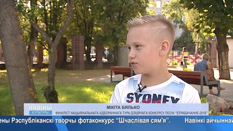 НАВІНЫ КУЛЬТУРЫ БТ3 Никита Белько о подготовке к отборочному туру детского Евровидения