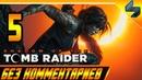 Shadow of the Tomb Raider Без Комментариев ➤ Прохождение 5 Перу, Амазонка