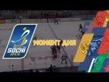 Момент дня на Sochi Hockey Open/Moment of the day 3 августа 2018