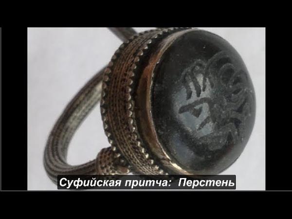 Суфийская притча Перстень №1038