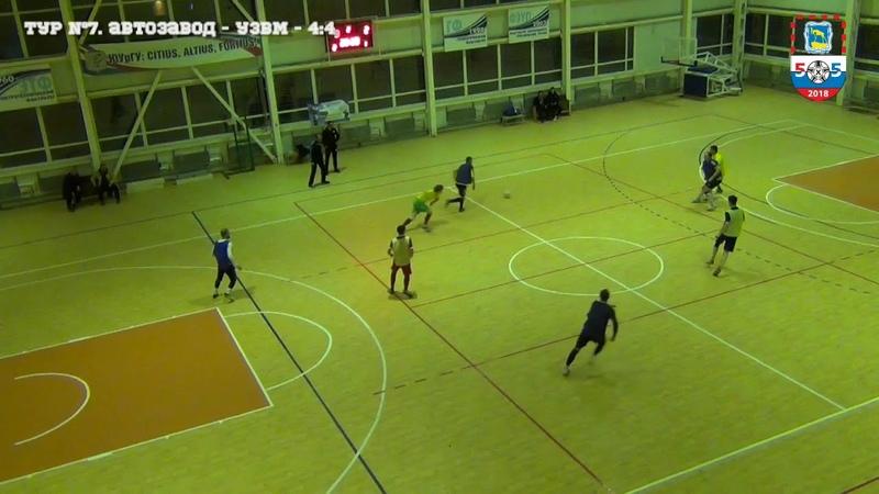Тур №7 Чемпионат Миасса по мини футболу в зале