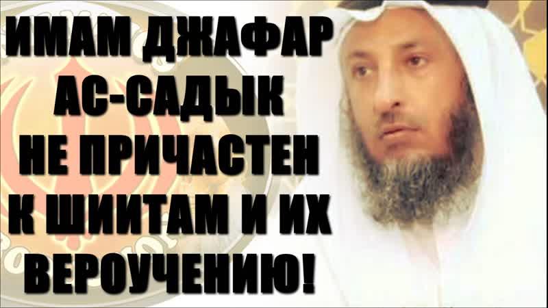 Почему джафаритский мазхаб нельзя признать законным в Исламе? Шейх Усман Аль-Хамис!