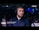 Интервью с Хабибом Нурмагомедовым, Чемпионом UFC в легком весе