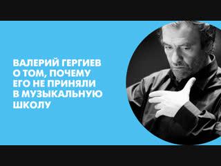 Валерий Гергиев о том, почему его не приняли в музыкальную школу