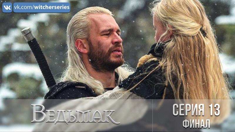 Сериал Ведьмак 2002 13 серия ФИНАЛ