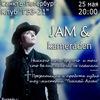 Концерт JAM Санкт-Петербург 25.05 ГЭЗ-21