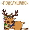 Подслушано в школе №13 (г. Нефтеюганск)