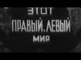 Этот правый, левый мир (Научно-популярный фильм, 1971 год