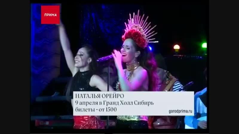 Анонс концерта на СТС-Прима от 16.01.2019