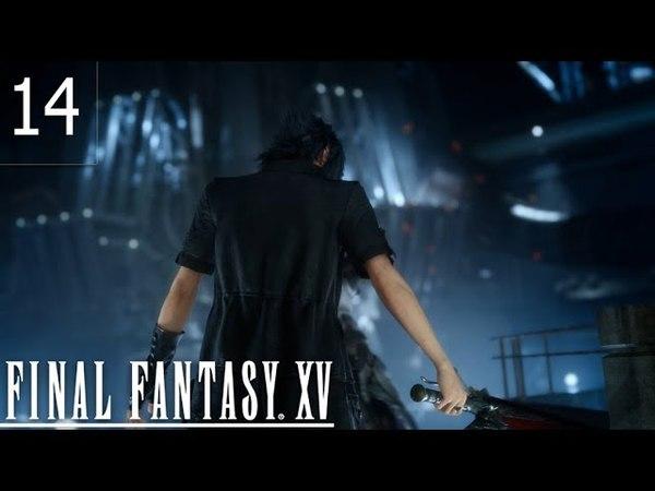 Final Fantasy XV Windows Edition прохождение - глава 13 Возмездие 14