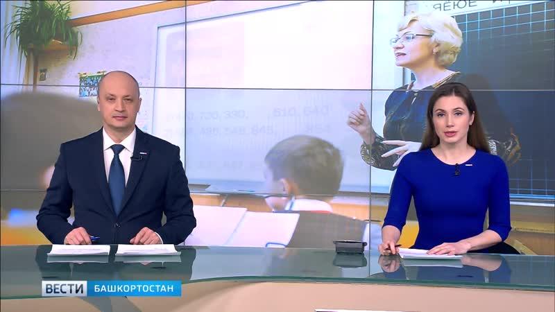 В Башкортостане будут решать вопрос нехватки сельских учителей