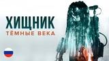 Predator Dark Ages Хищник Тёмные века (русский дубляж)