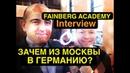 Интервью Москва Германия Вера Религия Бог У каждого есть своя миссия ! FAINBERG ACADEMY