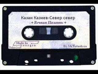 ����� ������ ����� ����� Kazan kaziev sever sever ����