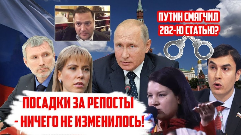 Путин СМЯГЧИЛ 282-ю СТАТЬЮ (экстремизм)?! НИЧЕГО НЕ ИЗМЕНИЛОСЬ!