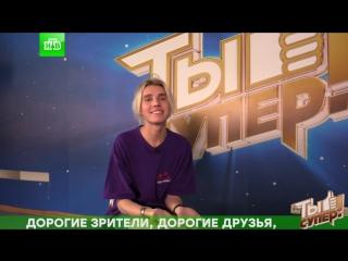 Богдан Вандышев - интервью с финалистом