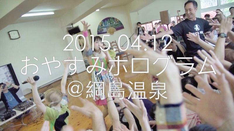 2015.04.12 おやすみホログラム @綱島ラジウム温泉 東京園