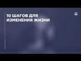 10 шагов для изменения жизни. Михаил Дашкиев. Бизнес Молодость.