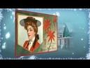 Традиция отправлять новогодние открытки появилась в XIX веке