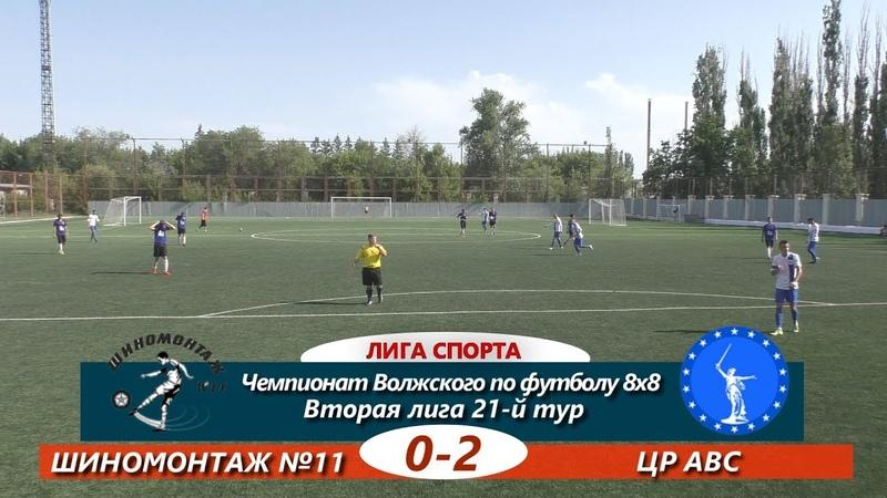 Вторая лига.21-й тур. Шиномонтаж №11-ЦР АВС 0-2 ОБЗОР