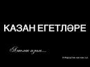 Казан Егетлэре Яшьлек язым СКОРО