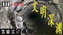 人为的文明深渊:造就道德的沦丧,人性的扭曲!感谢上苍保佑,台湾24471