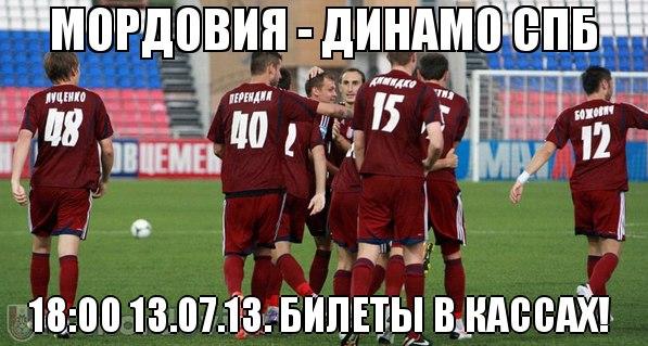 немного о футболе и о спорте в Мордовии (продолжение 2) - Страница 3 M78nBbAiNXY