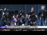 Live: Большая пресс-конференция Путина