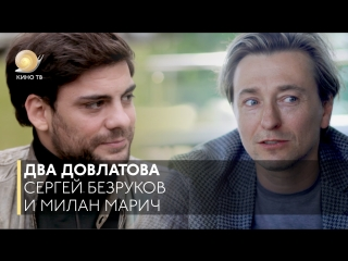 Два Довлатова — Сергей Безруков и Милан Марич