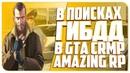 В ПОИСКАХ ГИБДД В GTA CRMP ● AMAZING RP ● GTA Криминальная Россия
