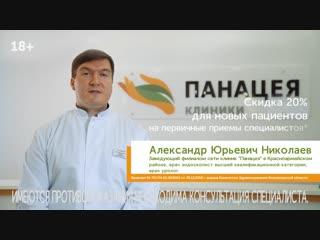 Панацея Николаев А.Ю.
