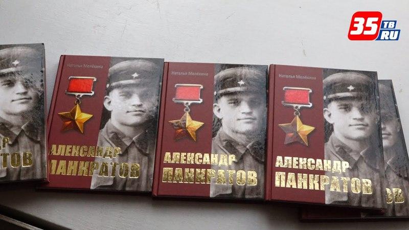 В Вологде представили второе издание книги о Герое Советского Союза Александре Панкратове