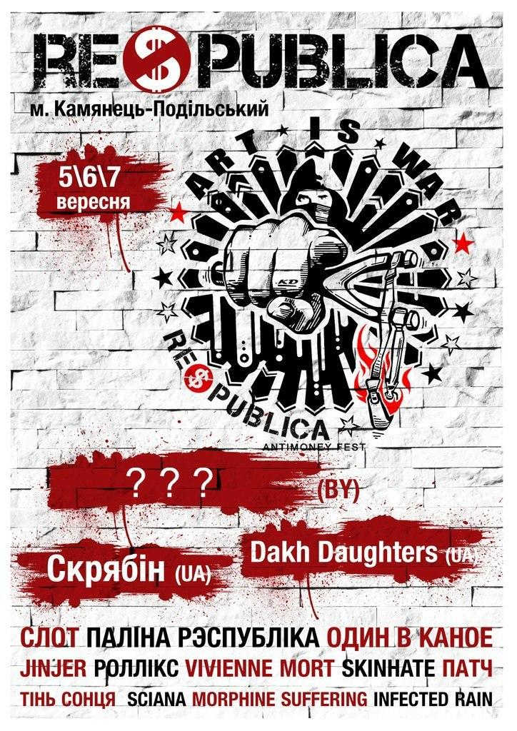 Фестиваль Республіка в Кам'янець-Подільську