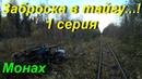 Поход Заброска в таёжный посёлок 1 серия