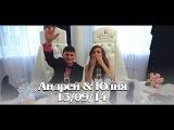 Свадебный регистратор МАРИЯ ЗАПОЛЬСКАЯ (Андрей и Юлия 13.09.14)