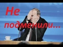 Путина не подменили... Павел Карелин