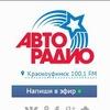 ★ АВТОРАДИО КРАСНОУФИМСК 100.1 fm ★