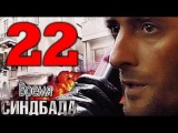 Время Синдбада 22 серия NEW Премьера 2013 боевик сериал