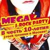 MEGA-JROCK Party в Москве! | 23 июня | Monaclub