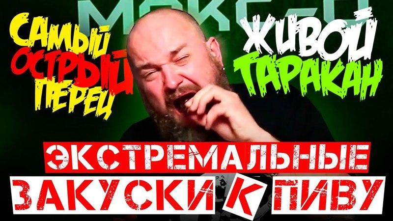 Пробую ЖИВЫХ ТАРАКАНОВ / ЭКСТРЕМАЛЬНЫЕ закуски к ПИВУ