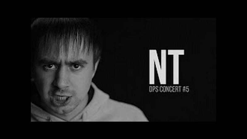 Sound by Сёма NT׃ Dps concert 5 [Dps Rec]