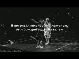 Eminem - Nowhere Fast (Некуда спешить)(Русские субтитры / перевод / rus sub / рус суб)
