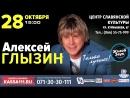 Концерт Алексея Глызина в Донецке. 2018