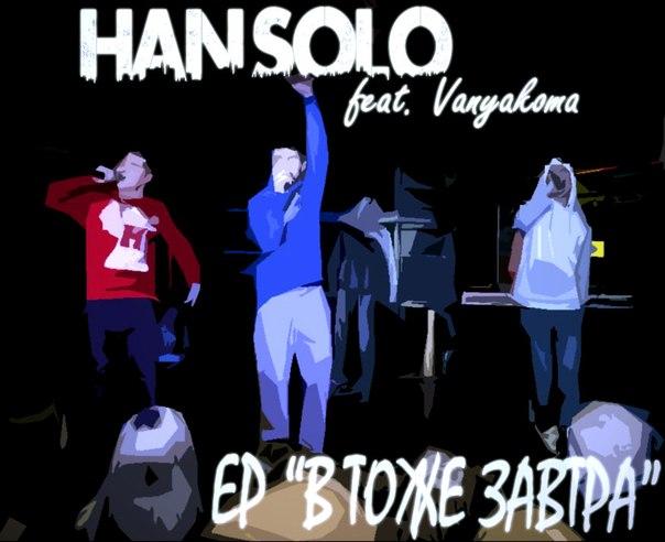 han solo & VanyaKoma - В тоже завтра (2014)